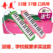 Chi Mei 37 key mouth organ 32 key professional children's classroom teaching beginners students professional musical instrument