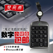 Shuangfeiyan TK-5 notebook keypad mini external digital keyboard free switch USB retractable cable