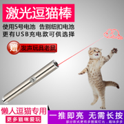 The cat cat cat toy laser laser infrared laser pen pen cat toy cat toy bag mail