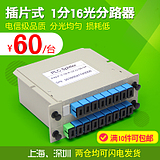 Tang Lake chip-type optical splitter 1 minute 16 plug-in SC port optical splitter Carrier Grade Quality