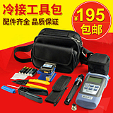FTTH Cold Junction Kits Tool Boxes Bundle Cable Tool Sets Optical Power Meters Red Pens Fiber Cutters