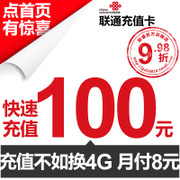Guangdong Unicom official flagship store 100 yuan charge Guangdong Unicom worth $100 self charge