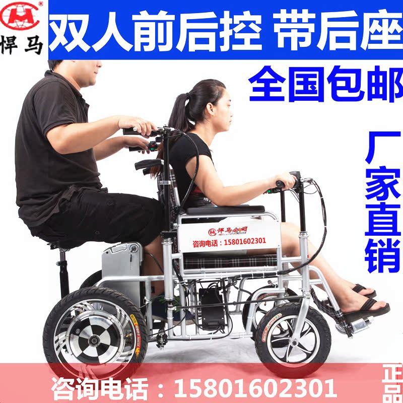 包邮正品天津悍马电动轮椅车折叠残疾老年代步车 双人双控后座椅