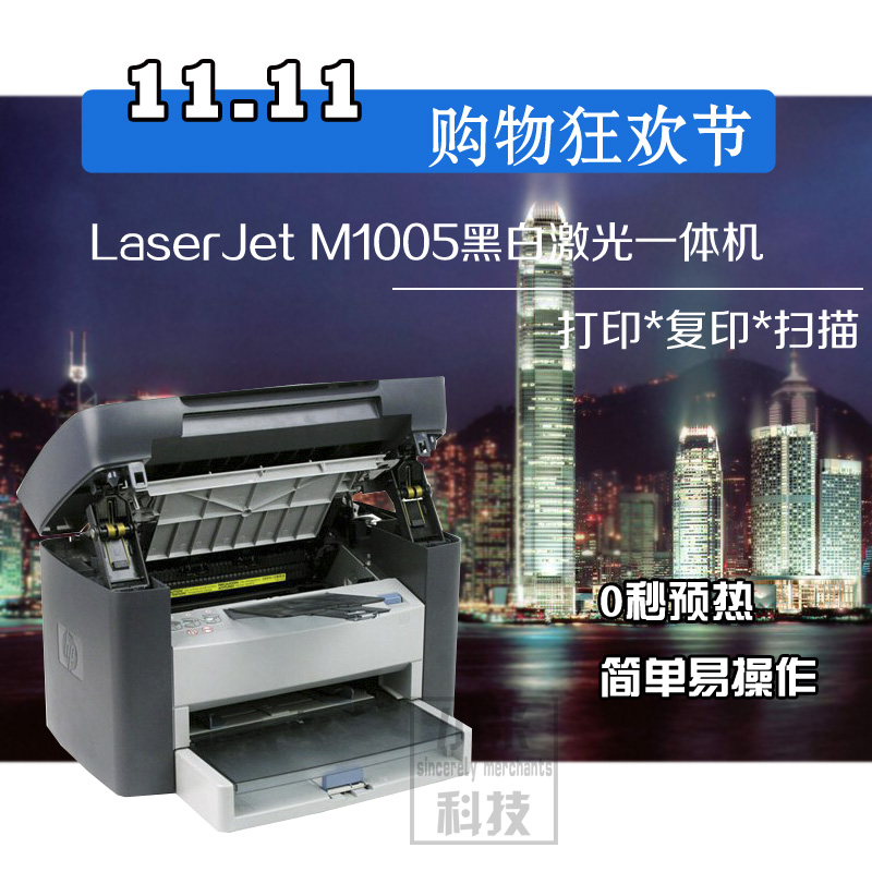 HP/ HP M1005 printer, copy scanning, hp1005 black and white laser printer