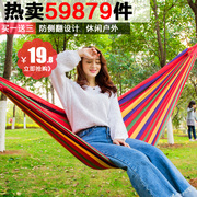 Love still tide, outdoor leisure hammock hammock chair, double thickening canvas, college dormitory, dormitory swing