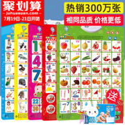 Happy Fish Audio chart young children Pinyin cognitive enlightenment baby flashcards sound card toys