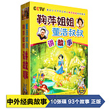 Children's Baby to listen to Ju Ping sister tell a story classic fairy tale early childhood stories Daquan car cd discs