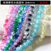 DIY Beaded Bracelet Necklace Earrings accessories made of 6mm glass beads frizzling crystal bead jewelry