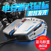 Baohu G100 wired mouse game gaming machine Wrangler notebook computer mute silent Acer lol