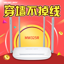 Mercury MW325R 4 antenna fiber optic wireless router wireless home wifi through the wall intelligent APP