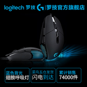 Logitech G302 wired game mouse mouse LOL backlight breathing light programming macro mechanical mouse package