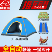 We 3-4 full automatic outdoor tent, tent 2 open tent wild dew rainproof outdoor tent set