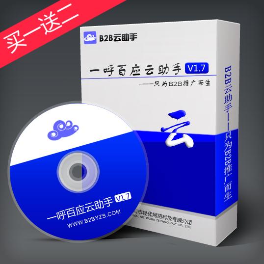 一呼百应网站平台自动发布信息软件b2b信息发布手工信息推广软件