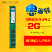 AI Ruize AMD special game God 2G DDR2 800 two generation desktop memory compatible with 667 4G