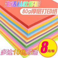多色可选 玛丽办公彩色复印纸80g手工折纸A4打印平面卡纸100张/包
