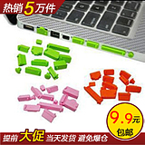 Laptop full set of dust plug 13 installed USB port + HDMI + cable + headset + SD card .. Dust cover