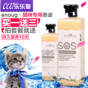 The cat cat cat special shampoo shower bath shower gel bath supplies cat cat cat SOS Shower Gel