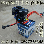 The ship 7.5-15 hang horse four stroke gasoline outboard machine hang marine propeller ship engine hook