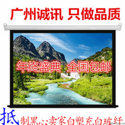 Package luxury 84/100/120 inch electric screen 16:10/16:9 white glass curtain projector screen