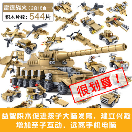 Assembled particles puzzle toy bricks opened 1 tanks 16 Chi fun Dora cannon military toy model