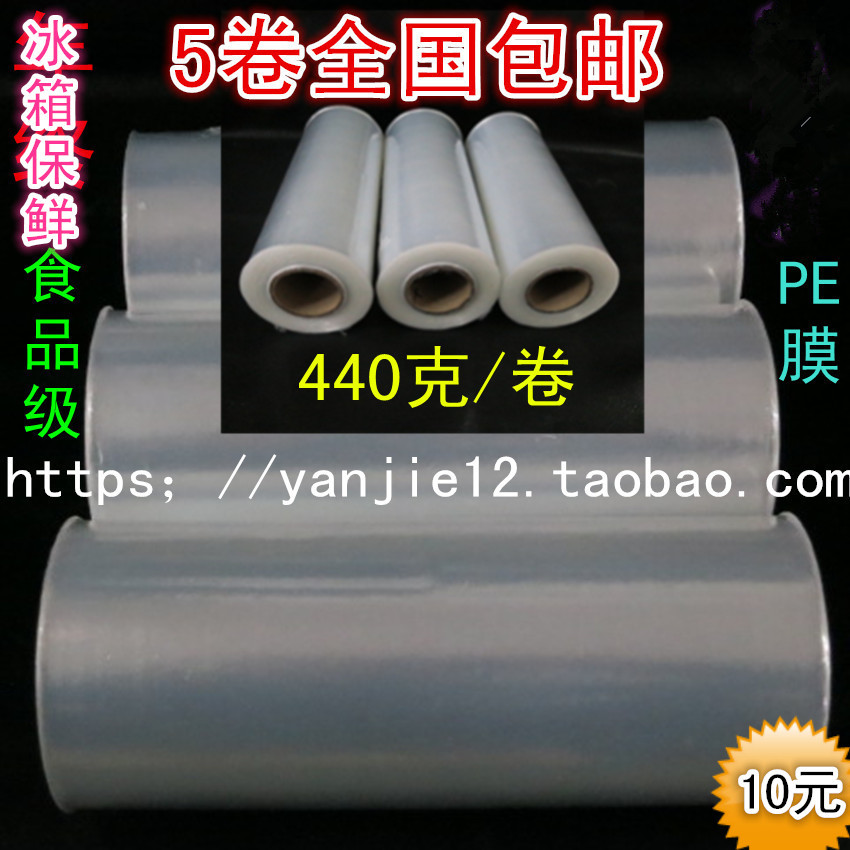 cheap Purchase china agnet 20 cm plastic wrap 3000 type large volume