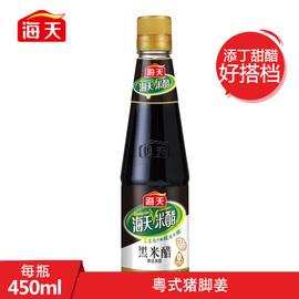 【旗舰店】海天黑米醋450ml  腌萝卜芥菜 猪脚姜配添丁甜醋