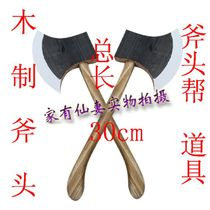 Axe axe prop children toy weapons are not edged wooden hammers axe blasts prop