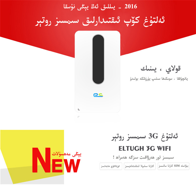 [ELTUGH] love Tu Ge 3G wireless router Unicom, shipping uybazar-altug-roter