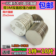 Thin 25x2mm circular magnet magnet magnetic adhesive with double-sided adhesive magnetic NdFeB magnet