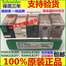 施耐德小型中间继电器RXM2LB2BD DC24V RXM4LB2P7 AC230V8脚14脚