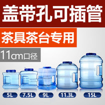 7.5 litres of pure 5 mineral springs water dispenser 9 square barrel barrels of tea wide removable cannula small bucket