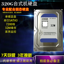 包邮 single platter 320g desktop hard drive SATA3 serial 32M computer mechanical disc single disc blue disc 250G