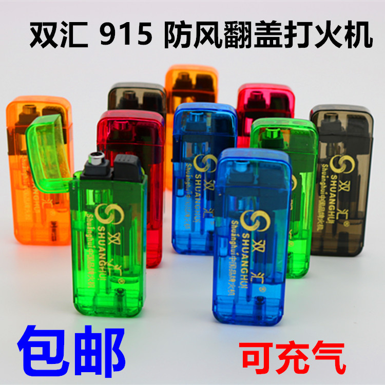 Package mail shuanghui 915 windproof clamshell copper plastic disposable transparent lighter inflatable cigarette electronic play