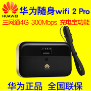 Huawei E5885 2 Pro telecom 4 g wireless router lorry mobile, unicom three mesh plug wifi