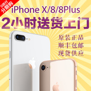 apple/Apple IPhone 8 plus mobile x Apple 8P Apple 8plus Iphone8 Country line spot