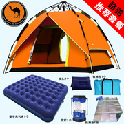 Free boat camel outdoor camping tent full automatic 3-4 field 2 people fishing camping tent rain