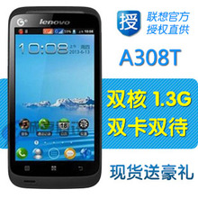 Lenovo/ Lenovo A308T dual core dual card dual standby screen 4 3 million pixel mobile intelligent 3G