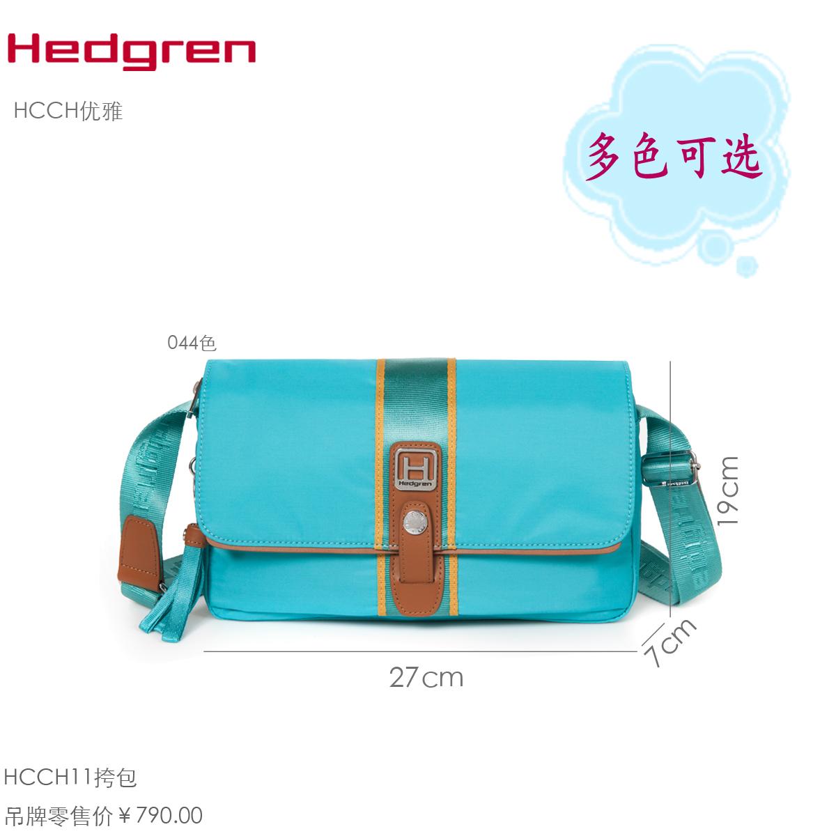 国内代购▲Hedgren 海格林HCCH11商务通勤单肩斜挎包18*27cm专柜