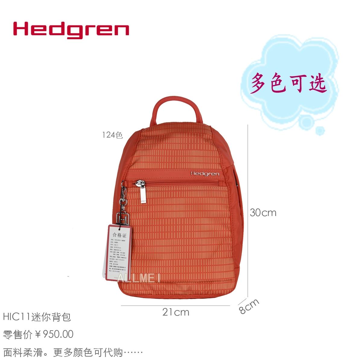 国内代购▲Hedgren海格林HIC11女小巧迷你背包双肩包 专柜正品
