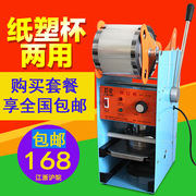 Commercial bead package mail milk/paper cup machine bean straw package machine model 2 with Jane send hand pressure seal tea machine slurry sealing membrane