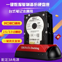 Multifunctional base seat support IDE disk hard disk hard disk shell universal mobile laptop hard disk read speed