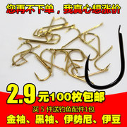 Swiss beauty Japanese imports of bulk gold Xiuyou unarmed black thorn hook sleeve Izu Ise shipping Nigeria