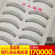 Taiwan handmade cotton stalk 216 false eyelashes daily short eyelashes vivid natural nude make-up box of 1.9