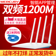 Mercury D12 dual-band router wireless casa WIFI Wang 1200M fibra ottica ad alta velocità intelligente Gigabit parete