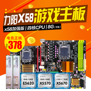 Liyang X58 computer motherboard with 1366 ECC server memory X5650 46 core CPU suite 79