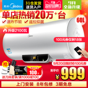 Midea/ F60-15WB5 (Y) 60 liters water heater 50 hot bath fast heating household water storage type