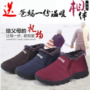 The elderly man waterproof warm winter cotton shoes for women's shoes have add fine hair shoes 40 41 yards mom dad