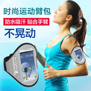 Running mobile arm bag men and women sports arm bag wrist bag apple 6plus arm with arm bag iphone7 arm 6S