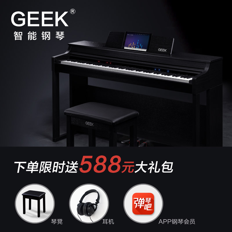 Smart piano, GEEK geeks, Bluetooth, 88 keys, heavy weights, digital piano, adult children, learning electronic piano package