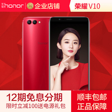 Spot the day honor/ glory glory V10 Netcom 4G mobile phone AI smart camera V10